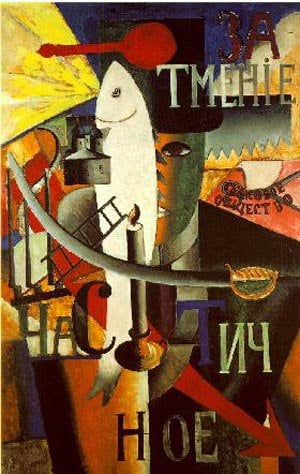 The Aviator I 1914 | Kasimir Malevich | Oil Painting